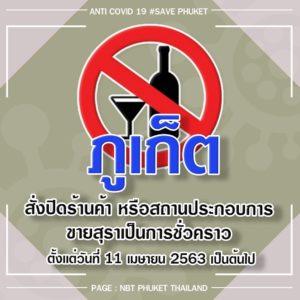 プーケットのアルコール売買禁止の看板