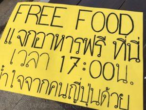 食事無料配布の看板
