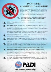 PADIコロナ感染対策8steos