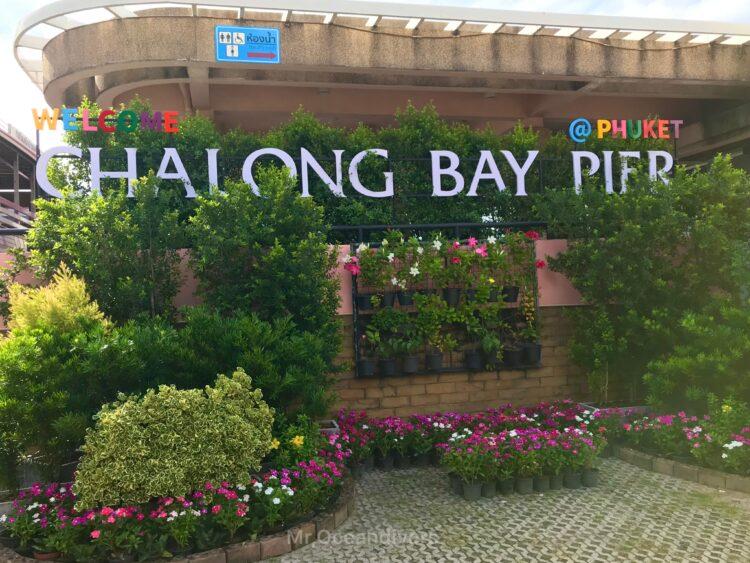 プーケットダイビングボート発着のチャロン港